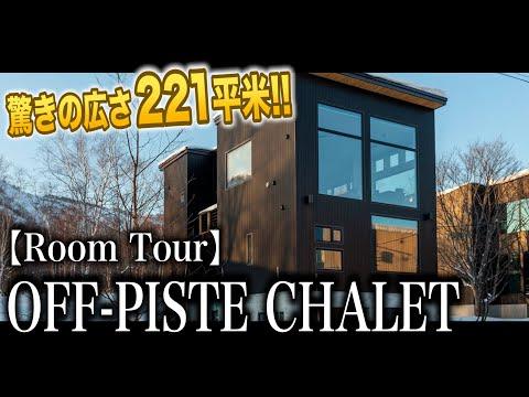 【豪邸ルームツアー】221平米/3階建/リビングから羊蹄山!ニセコにある高級別荘を大公開!