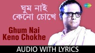 Ghum Nai Keno Chokhe with lyrics | Hemanta   - YouTube