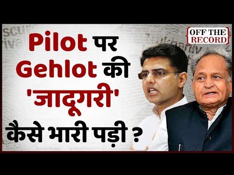 Rajasthan Politics में Ashok Gehlot से मात खाए Sachin Pilot का अब क्या होगा Political Future?