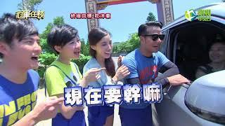 冠軍任務 第72集 車城 吃洋蔥 (大根、小優、子庭、黃靖倫、瑤瑤、凱欣)