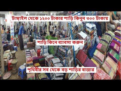 টাঙ্গাইল থেকে ১২০০ টাকার শাড়ি কিনুন ৩০০ টাকায় !! শাড়ির ব্যাবসা !! Saree Wholesale market !!