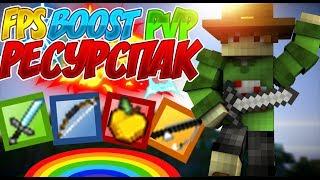 🔥 ТОПОВЫЙ ФПС БУСТ ПВП РЕСУРСПАК! FPS BOOST PVP RP! 🔥 [ Minecraft Sky Wars Hypixel Mini-Game ]