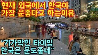 외국의 언론은 한국이 운이좋다고 이야기합니다.화