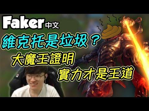 【Faker】維克特真的是垃圾嗎?