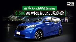 MINE SPA1 รถยนต์ไฟฟ้า ฝีมือคนไทย 100% - Workpoint News