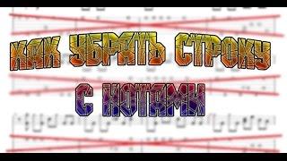 Как убрать нотный стан в GP5 \\ Guitar Pro (КАК?)