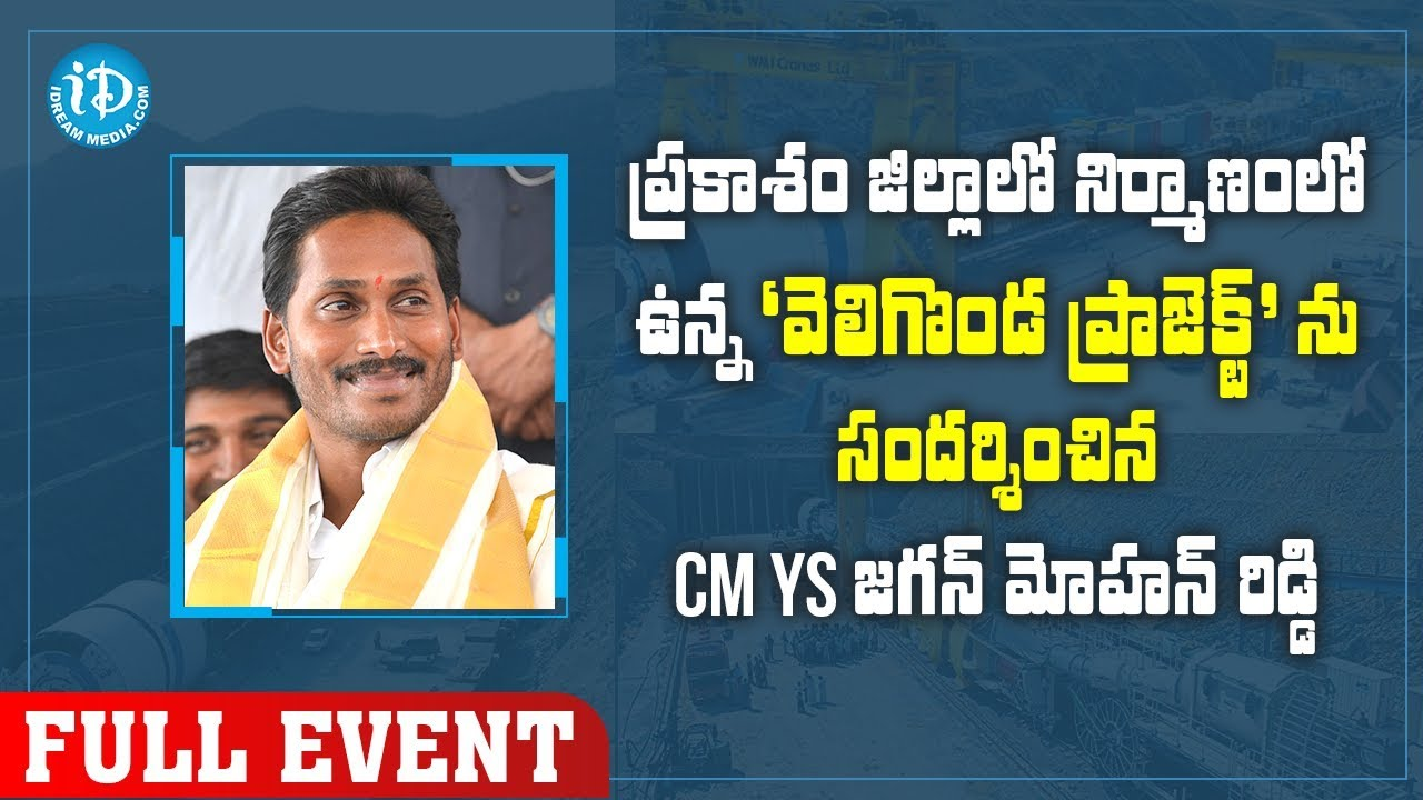 LIVE : AP CM YS Jagan Visits Veligonda Project & Conducts Review With Officials
