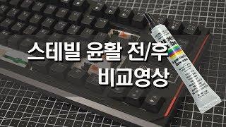 수퍼루브 스테빌 윤활 전/후 비교 영상 (lubricated Stabilizer)