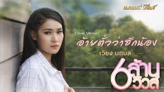 อ้ายตั๋วว่าฮักน้อง - เวียง นฤมล | Cover Version
