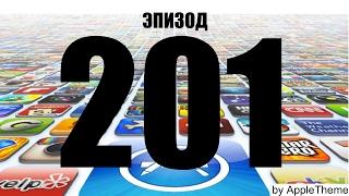 Лучшие игры для iPhone и iPad (201)
