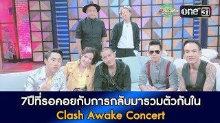 """7ปีที่รอคอย กับการกลับมารวมตัวกันใน """"Clash Awake Concert""""   oneบันเทิง 31 ก.ค.61"""