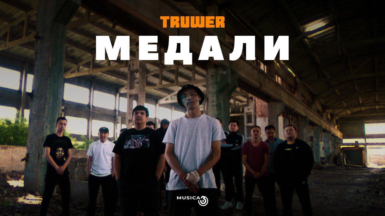 Truwer — Медали