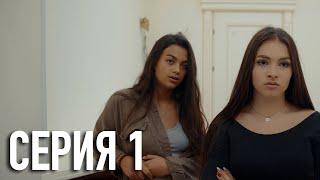 Моя Американская Сестра 2 — Серия 1   Сериал