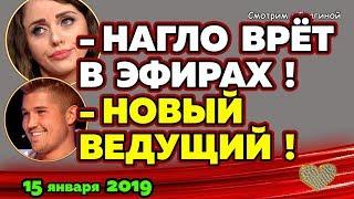 Гриценко ВЕДУЩИЙ! Рапунцель ВРЁТ! Новости ДОМ 2 на 15 января 2019
