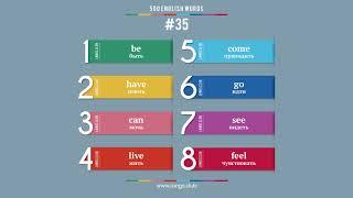 #35 - АНГЛИЙСКИЙ ЯЗЫК - 500 основных слов. Изучаем английский язык самостоятельно.