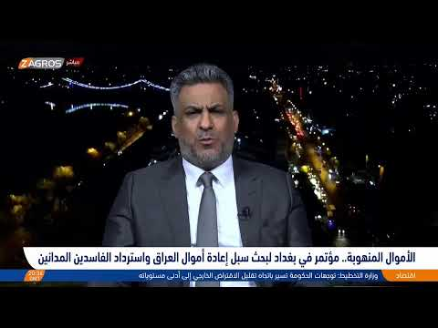 شاهد بالفيديو.. الأموال المنهوبة.. مؤتمر في بغداد لبحث سبل إعادة أموال العراق واسترداد الفاسدين المدانين