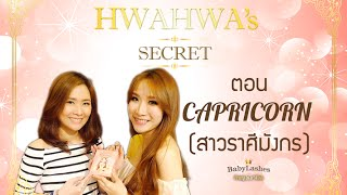 HWAHWA's secret: Capricorn