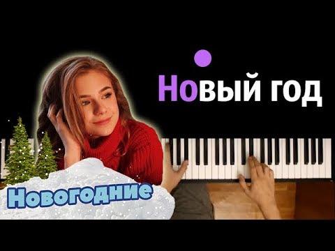 Катя Адушкина - НГ ● караоке   PIANO_KARAOKE ● ᴴᴰ + НОТЫ & MIDI