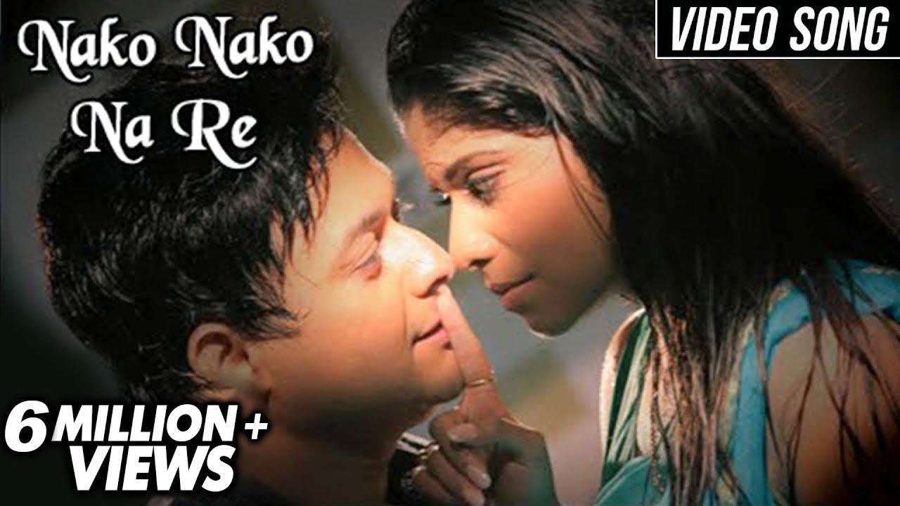Nako Nako Na Re Lyrics – Tu Hi Re | Sayali Pankaj
