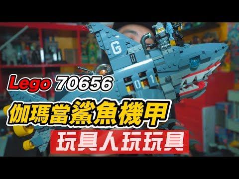 《玩具人玩玩具!》反斗城秒殺完售!Lego 樂高70656 旋風忍者電影 伽瑪當鯊魚機甲