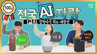 구글홈vs카카오미니vs클로바 퀴즈 대결! 과연 1위는? '전국 AI스피커 자랑' 1탄 (주리를틀어라)