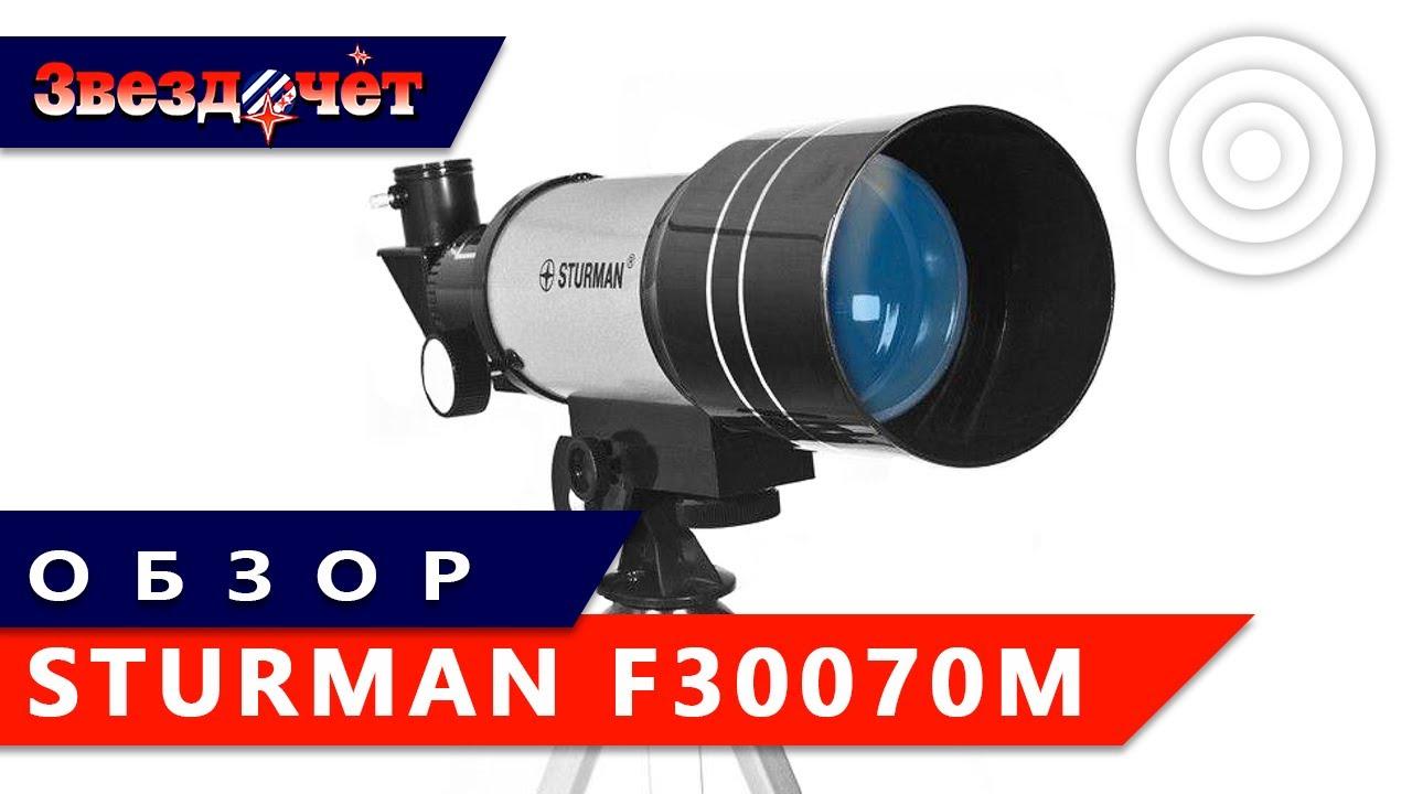 Видео о товаре Телескоп Sturman F30070M