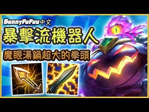 【BunnyFuFuu】機器人全新造型  暴擊流屠殺全場!