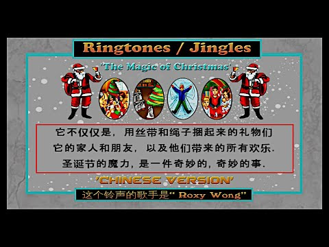 The Magic of Christmas - Chinese Version