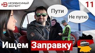 ВОЛГАРЬ ДЛЯ НЕМЕЦКОГО ПРОДЮСЕРА!! часть 1.