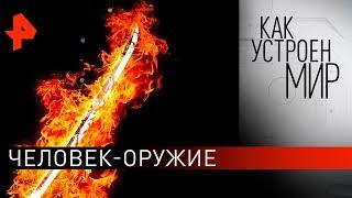 """Человек-оружие. """"Как устроен мир"""" с Тимофеем Баженовым (18.10.19)."""