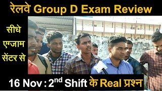 Railway Group D Exam Questions 2nd Shift 16 November Review by Candidates | रेलवे ग्रुप डी प्रश्न