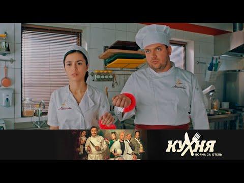 Испытание от шефа | Кухня. Война за отель видео