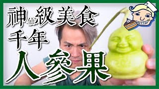 神級美食!! 千年人參果 [by 點Cook Guide]
