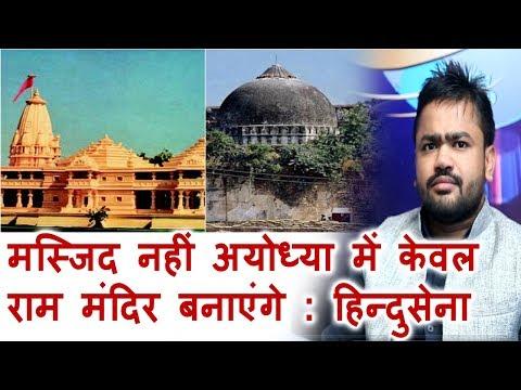 84 कोस में कोई मस्जिद नहीं अयोध्या में केवल राम मंदिर बनाएंगे : हिन्दुसेना