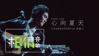 CosmosPeople 宇宙人 [ 心向夏天 Summer Festival ] Official Live Video