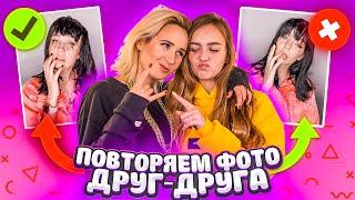 ПОВТОРИЛИ ФОТО ДРУГ-ДРУГА // Клава Кока VS Маша Маева