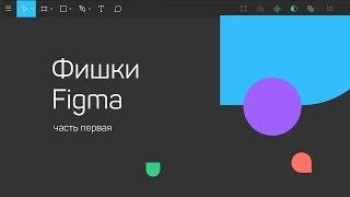 Фигма (Figma) Мини-лайфхаки по работе с программой
