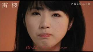 泣きガール感動と涙―映画「雷桜」史香篇
