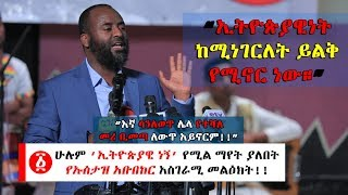 Ethiopia: ሁሉም 'ኢትዮጵያዊ ነኝ' የሚል ማየት ያለበት የኡስታዝ አቡበከር አስገራሚ መልዕክት!!