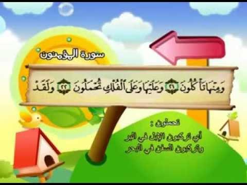 المصحف المعلم للأطفال [023] سورة المؤمنون