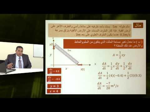الرياضيات - الصف الثانى عشر - المعدلات المرتبطة 1