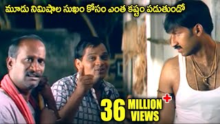 Download Video Jayam Movie || Gopichand Assistant Funny Comedy Scene || Nitin & Sadha MP3 3GP MP4