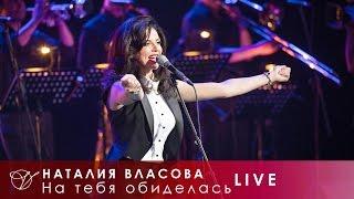 Наталия Власова - 12. На тебя обиделась (Концерт LIVE 2017)