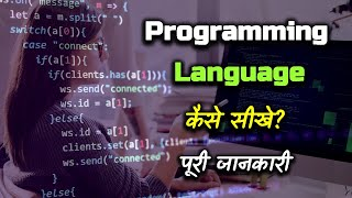 How to learn Programming Language With Full Information? – [Hindi] – Quick Support