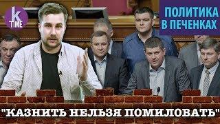 Раду Парубия/Порошенко - на свалку? - #50 Политика с Печенкиным