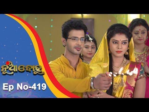 Nua Bohu   Full Ep 419   16th Nov 2018   Odia Serial - TarangTV