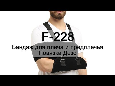 """Как надеть бандаж для плеча и предплечья компании """"Крейт""""? F-228"""