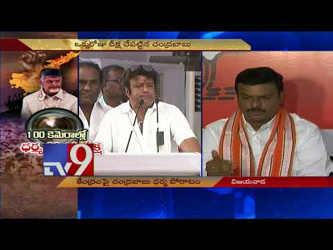 Arrest Balakrishna, demands BJP | AP CM Chandrababu Deeksha