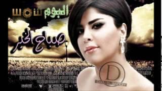 اغاني حصرية شمس الكويتية اذا غنيت من البوم (صباح الخير) 2012 تحميل MP3