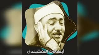 تحميل اغاني من اجمل ابتهالات الشيخ سيد النقشبندي يا مجيب السائلين MP3